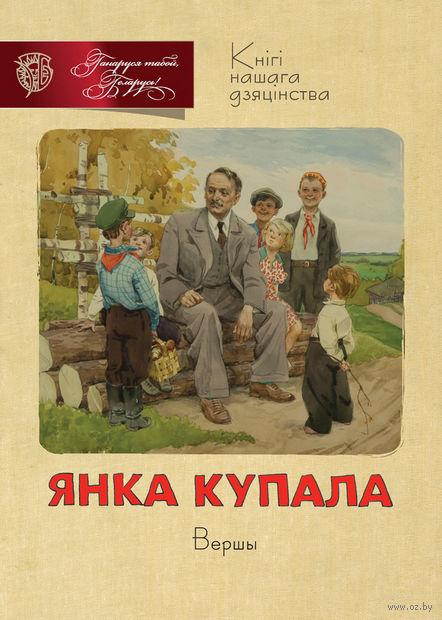 Кнігі нашага дзяцінства. Янка Купала. Вершы — фото, картинка