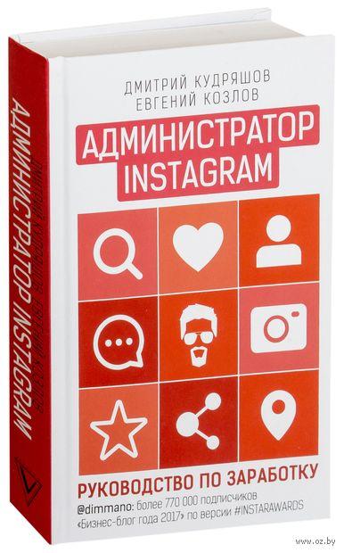 Администратор Instagram. Руководство по заработку — фото, картинка