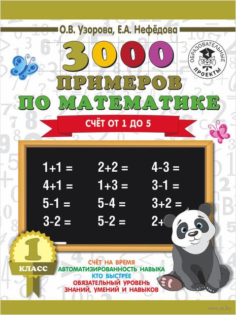 3000 примеров по математике. Счет от 1 до 5. 1 класс. Ольга Узорова, Елена Нефедова
