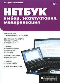 Нетбук. Выбор, эксплуатация, модернизация. Владлен Пономарев