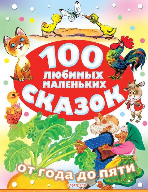 100 любимых маленьких сказок — фото, картинка
