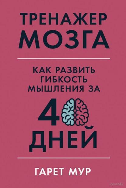 Тренажер мозга. Как развить гибкость мышления за 40 дней (м) — фото, картинка