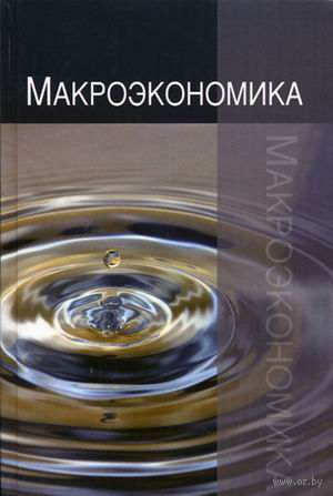 Макроэкономика. Андрей Анисимов, Николай Артемьев, Ольга Тихонова