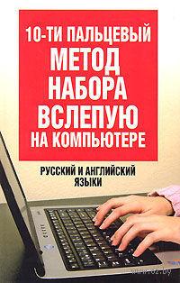 10-ти пальцевый метод набора вслепую на компьютере. Русский и английский языки. Н. Белов
