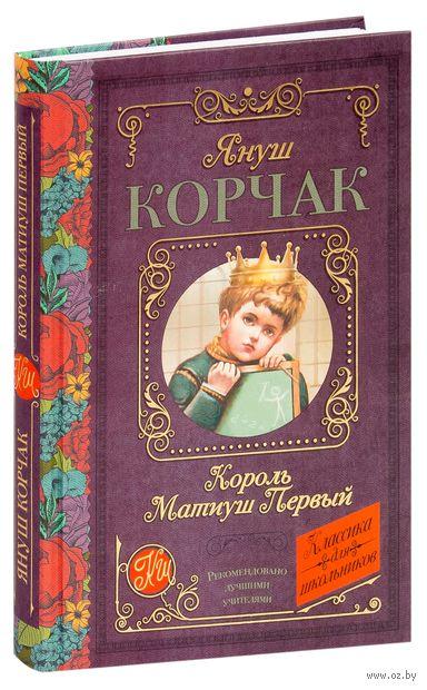 Король Матиуш Первый. Януш Корчак