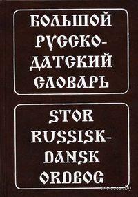 Большой русско-датский словарь. Нина Крымова, Анна Эмзина