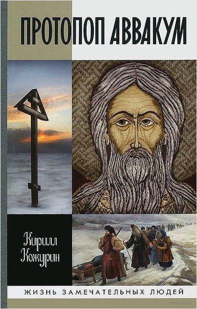 Протопоп Аввакум. К. Кожурин