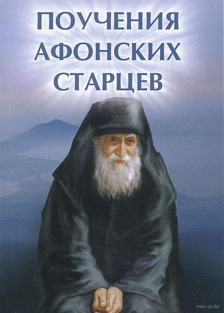 Поучения Афонских старцев — фото, картинка