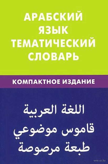 Арабский язык. Тематический словарь. Т. Джабер