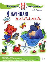 Я начинаю писать. Ирина Лыкова