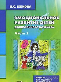 Эмоциональное развитие детей дошкольного возраста. В 2-х частях. Часть 2. Н. Ежкова