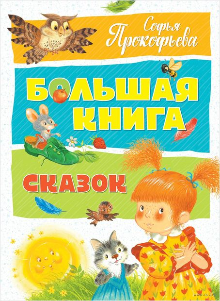 Большая книга сказок. Софья Прокофьева