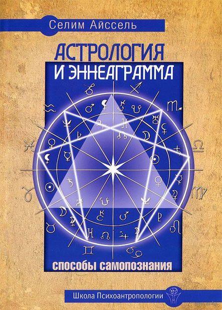 Астрология и Эннеаграмма. Способы самопознания. Селим Айссель