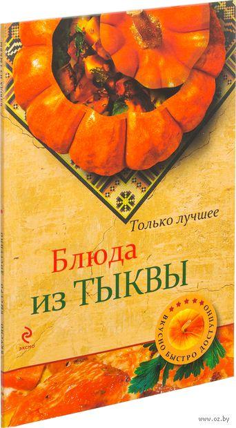Блюда из тыквы. Н. Савинова