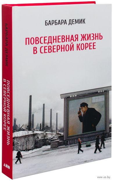 Повседневная жизнь в Северной Корее. Барбара Демик