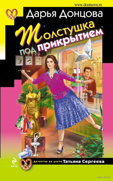 Толстушка под прикрытием. Дарья Донцова