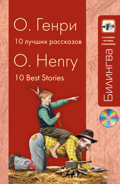 O. Henry. 10 Best Stories (+ CD). О.Генри