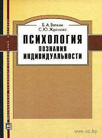 Психология познания индивидуальности. Бронислав Вяткин