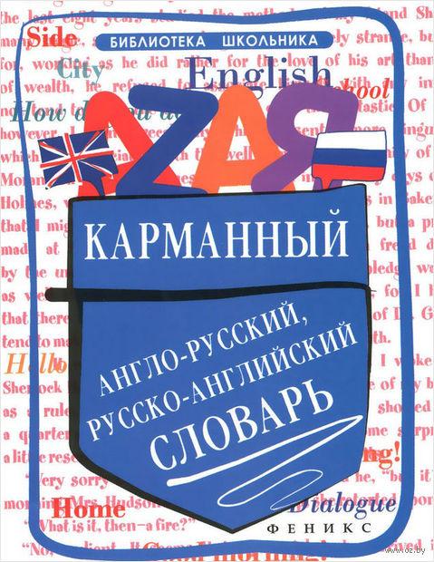 Карманный англо-русский словарь. Ольга Мусихина