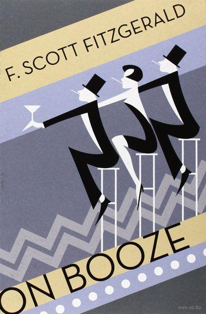 On Booze. Фрэнсис Скотт Фицджеральд