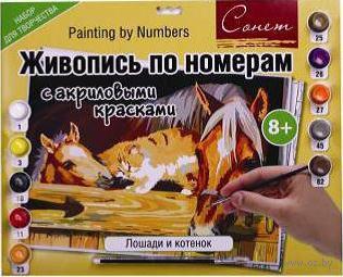 """Картина по номерам """"Лошади и котенок"""" (300х420 мм)"""