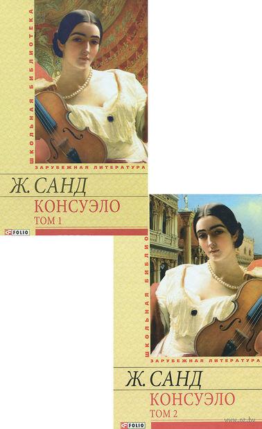 Консуэло (в двух томах). Жорж Санд