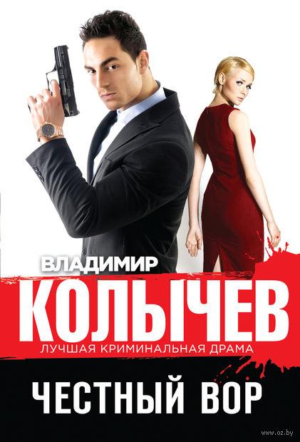 Честный вор (м). Владимир Колычев