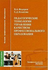 Педагогические технологии управления качеством профессионального образования. В. Федоров, Е. Колегова