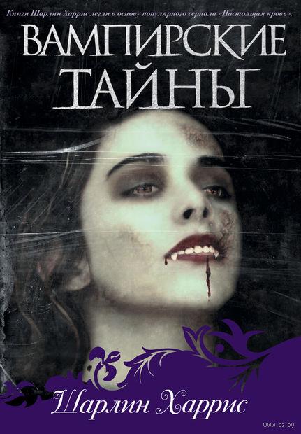 Вампирские тайны. Шарлин Харрис