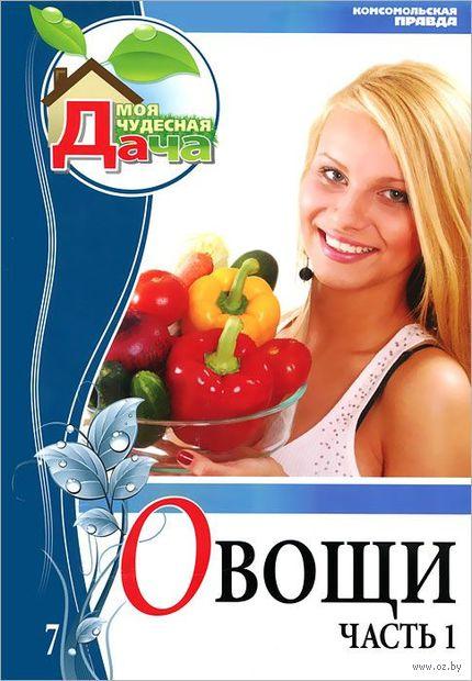Овощи. Часть 1 (в 2-х частях). Елена Горбунова