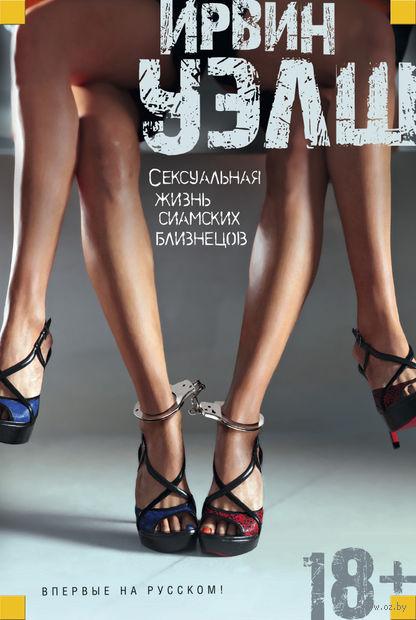 Сексуальная жизнь сиамских близнецов — фото, картинка