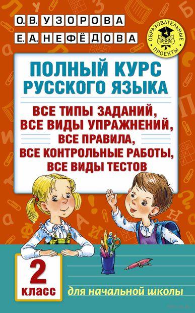 Полный курс русского языка. 2 класс. Елена Нефедова, Ольга Узорова