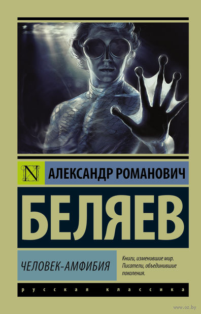 Человек-амфибия (м) — фото, картинка