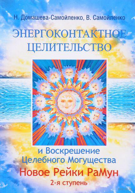 РаМун. Энергоконтактное Целительство и Воскрешение Целебного Могущества. 2 ступень (м) — фото, картинка