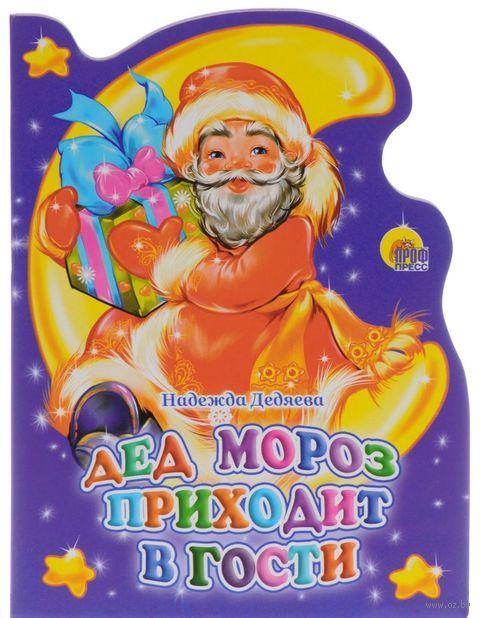 Дед Мороз приходит в гости — фото, картинка