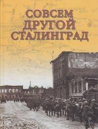 Совсем другой Сталинград — фото, картинка