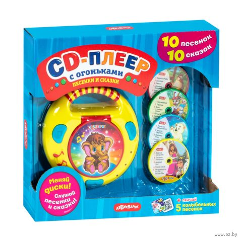 """Музыкальная игрушка """"CD-плеер. Песенки и сказки"""" (со световыми эффектами) — фото, картинка"""