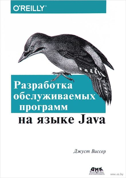 Разработка обслуживаемых программ на языке Java — фото, картинка