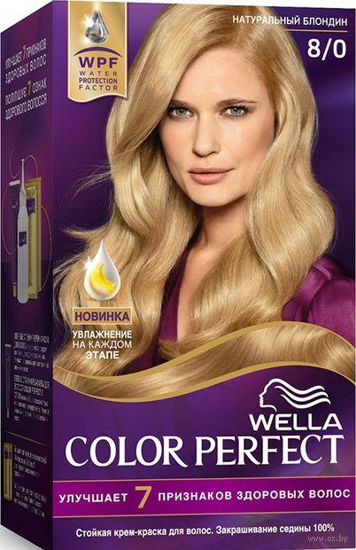 """Крем-краска для волос """"Wella Color Perfect"""" тон: 8/0, натуральный блондин — фото, картинка"""