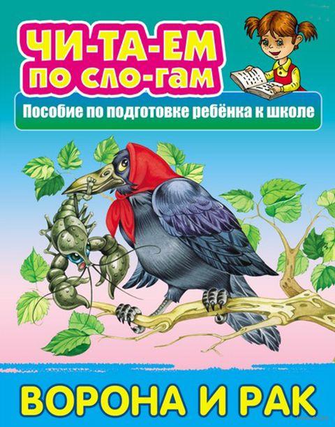 Ворона и рак — фото, картинка
