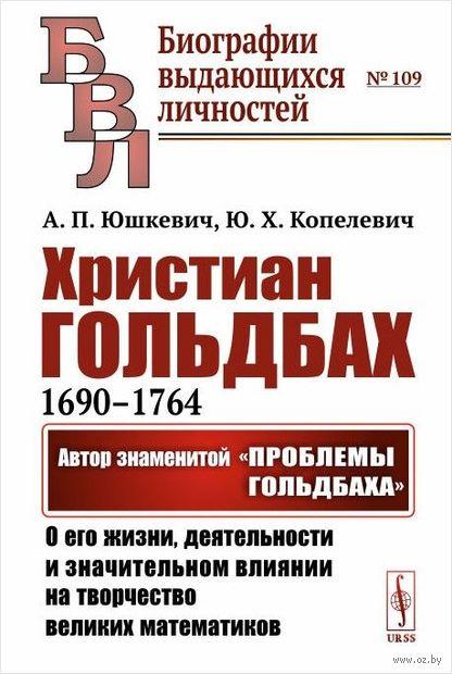 """Христиан Гольдбах. Автор знаменитой """"Проблемы Гольдбаха"""" — фото, картинка"""