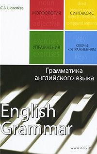Грамматика английского языка. Светлана Шевелева