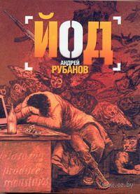 Йод (м). Андрей Рубанов
