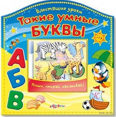 Такие умные буквы. Книжка-игрушка. Юлия Юмова