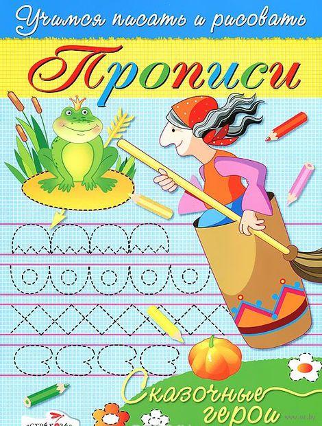 Сказочные герои. Прописи. Ирина Попова