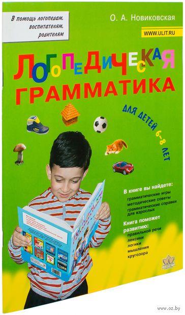 Логопедическая грамматика для детей 6-8 лет. Ольга Новиковская