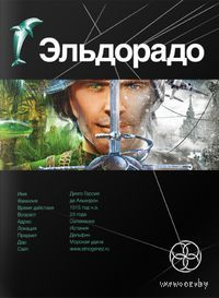 Эльдорадо. Золото и кокаин (м). Кирилл Бенедиктов