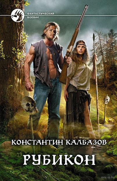 Рубикон. Константин Калбазов