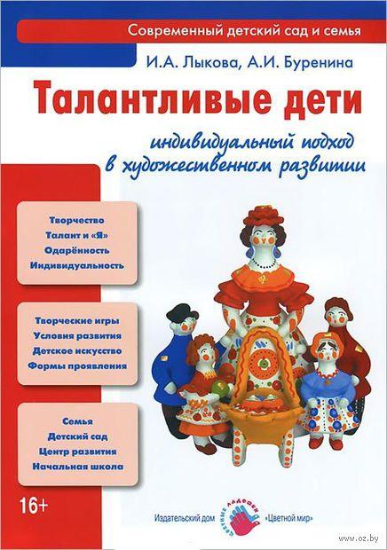 Талантливые дети. Индивидуальный подход в художественном развитии. Анна Буренина, Ирина Лыкова