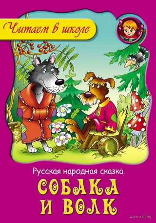 Собака и волк